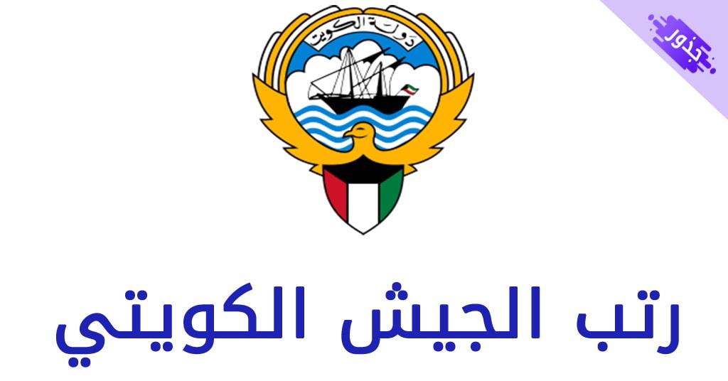 رتب الجيش الكويتي