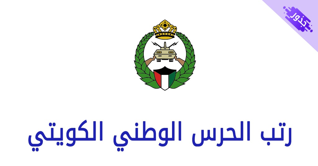 رتب الحرس الوطني الكويتي 2021