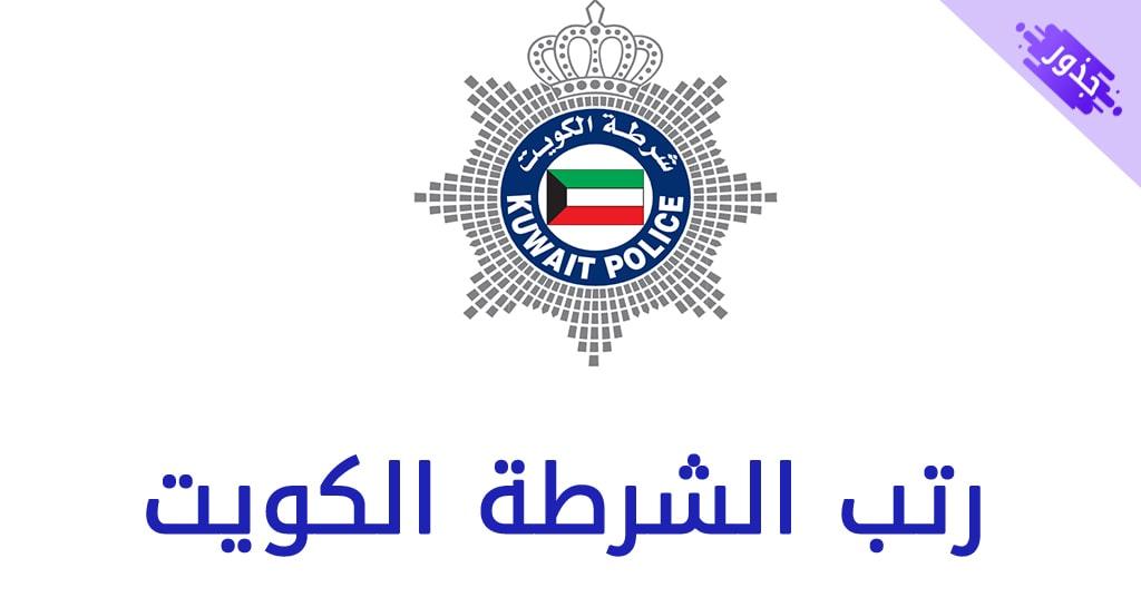 رتب الشرطة الكويت 2021