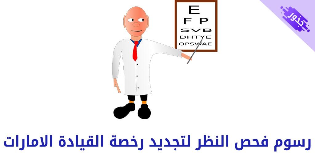 رسوم فحص النظر لتجديد رخصة القيادة الامارات
