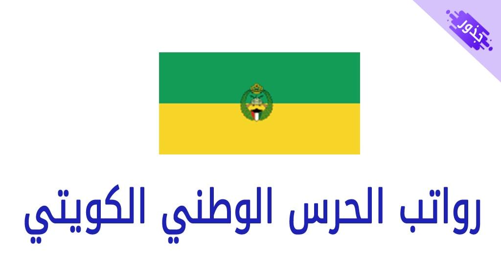 رواتب الحرس الوطني الكويتي 2021