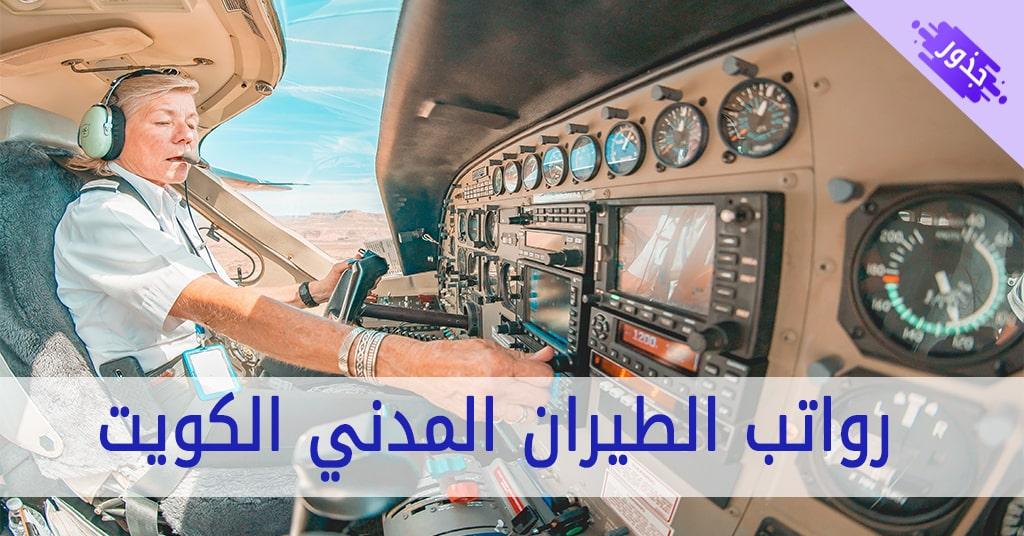 رواتب الطيران المدني الكويت