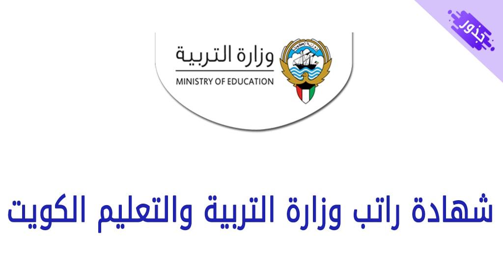 شهادة راتب وزارة التربية والتعليم الكويت