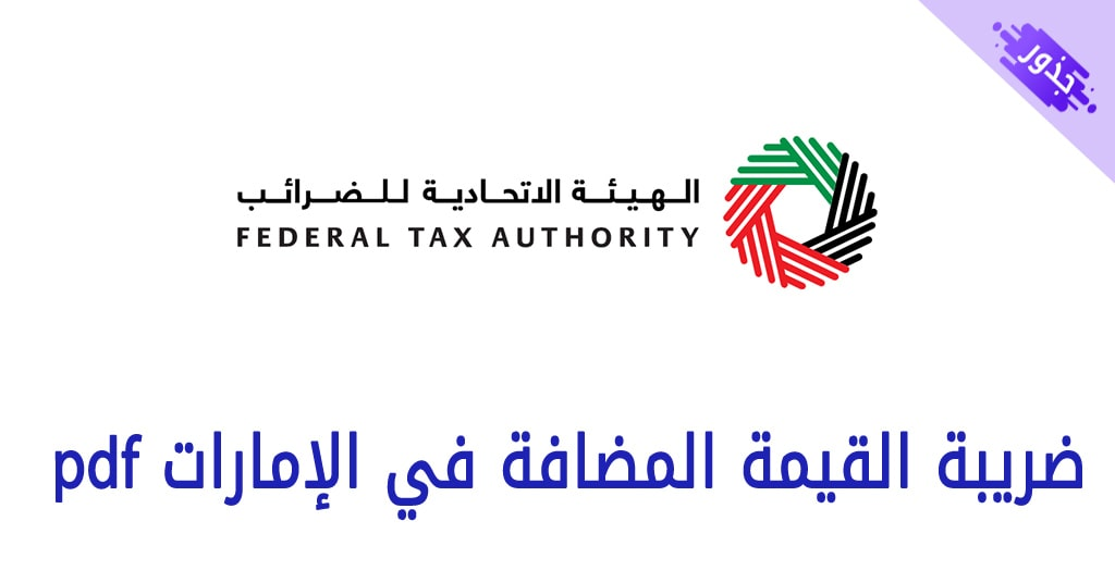 ضريبة القيمة المضافة في الإمارات pdf