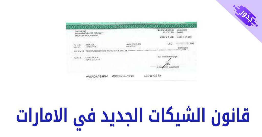 قانون الشيكات الجديد في الامارات