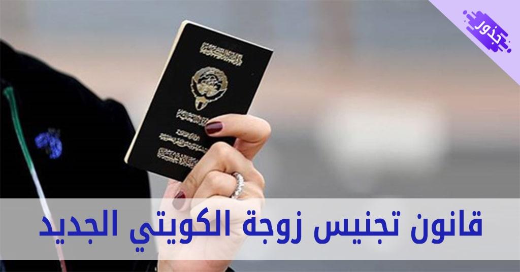 قانون تجنيس زوجة الكويتي الجديد 1443