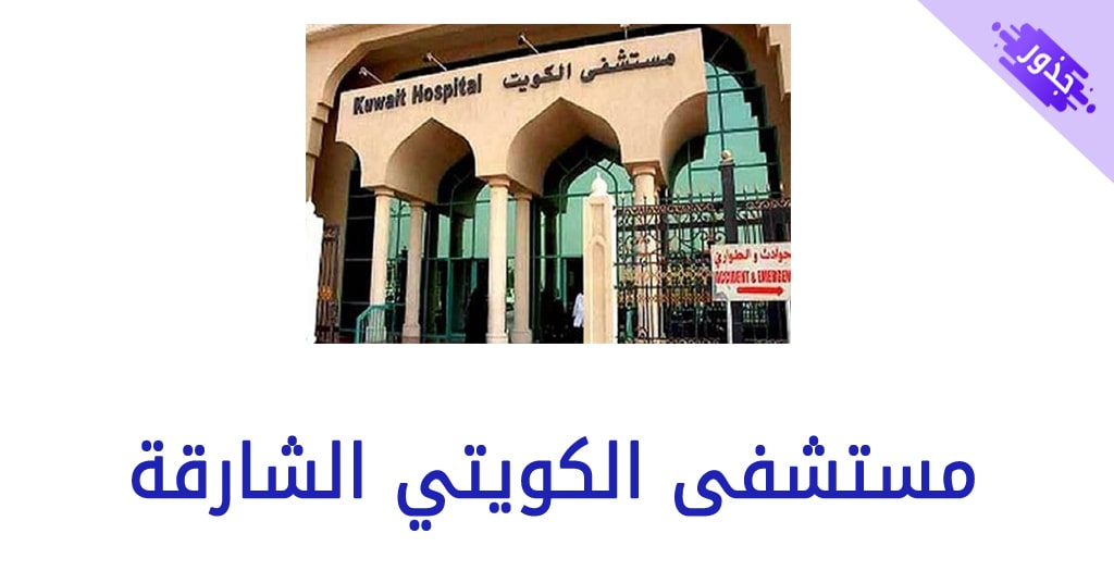مستشفى الكويتي الشارقة رقم الهاتف