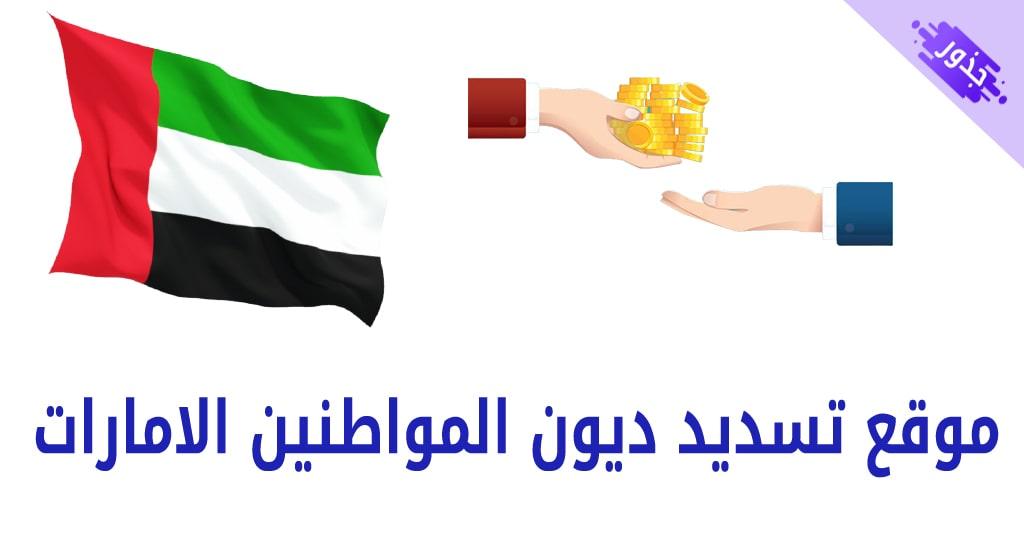 موقع تسديد ديون المواطنين الامارات