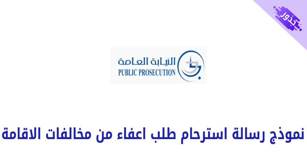 نموذج رسالة استرحام طلب اعفاء من مخالفات الاقامة