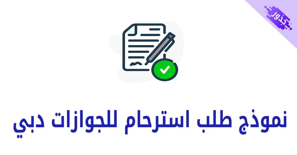 نموذج طلب استرحام للجوازات دبي